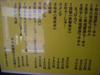 入谷製麺めにゅ