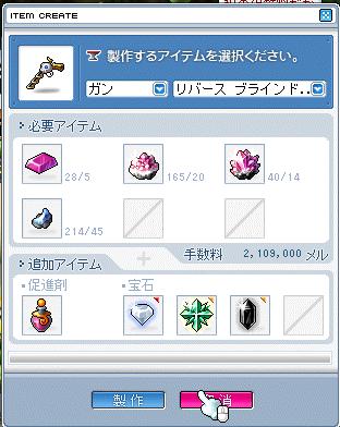 銃作成 6