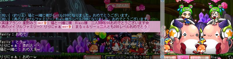 200レベル! 4