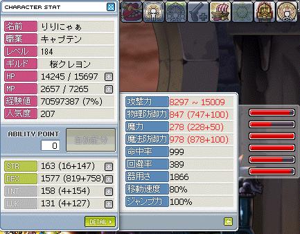 火力装備 3