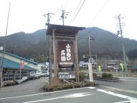 美山ふれあいの里広場1_convert_20100228213619