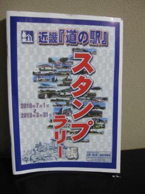 道の駅スタンプラリー帳
