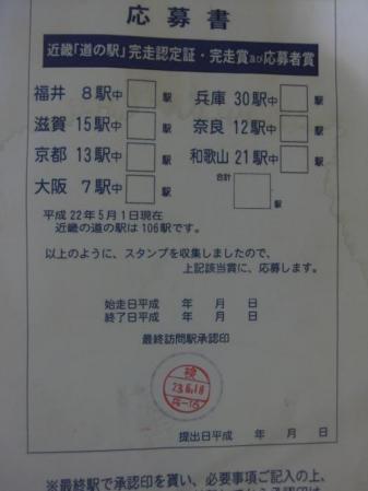 10道の駅全制覇