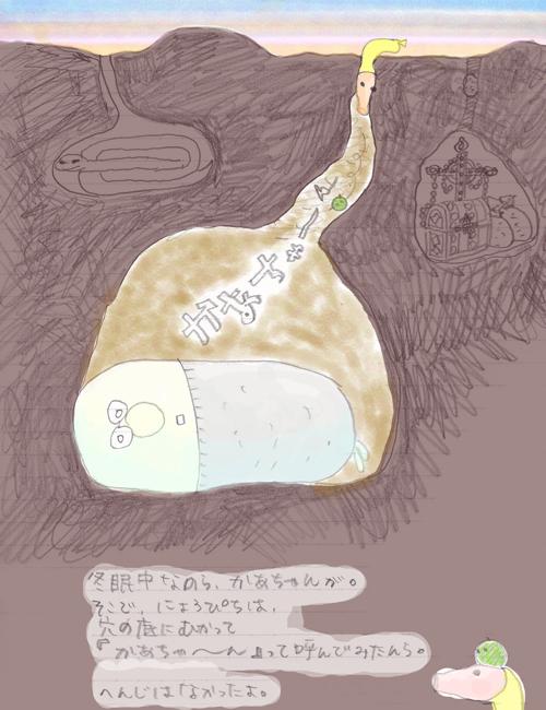 j-2012-01-29-冬眠かあちゃん