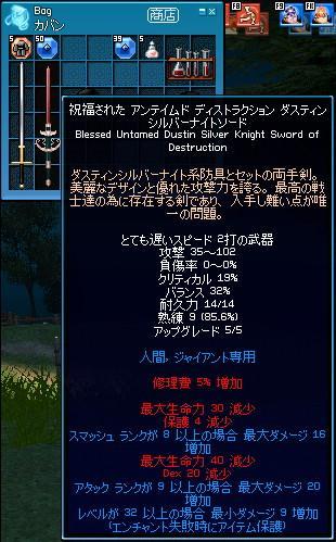 mabinogi_2009_11_20_001.jpg