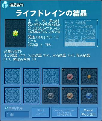 mabinogi_2009_12_11_006.jpg