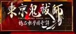 東京鬼祓師 鴉乃杜學園奇譚