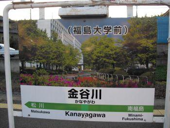 福島大学WLB3
