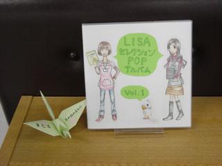 LiSAセレクションPOPアルバム1