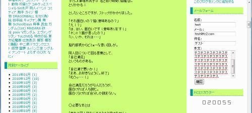 メールフォーム2