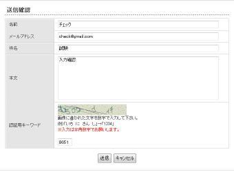 メールフォーム4
