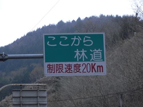 定峰峠のてっぺん