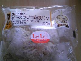 黒ごまとチーズクリームのパン