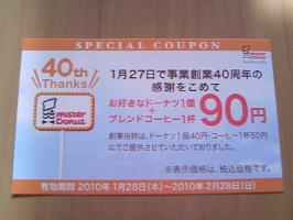 ミスド90円クーポン