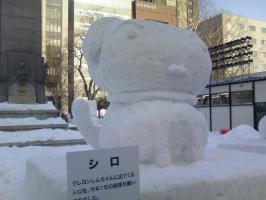 雪像 シロ