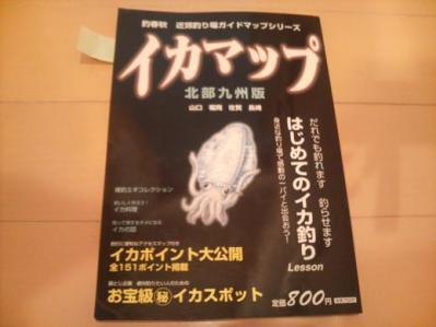 イカ釣り201004 (5)