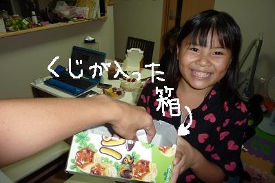 20100906嫁誕生日 (8)
