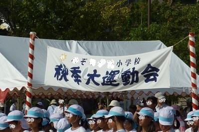 20100925運動会 (5)