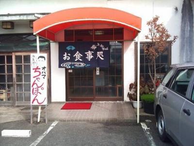 2010102小浜ちゃんぽん (1)