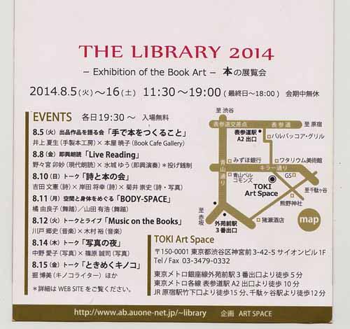 ライブラリー展地図