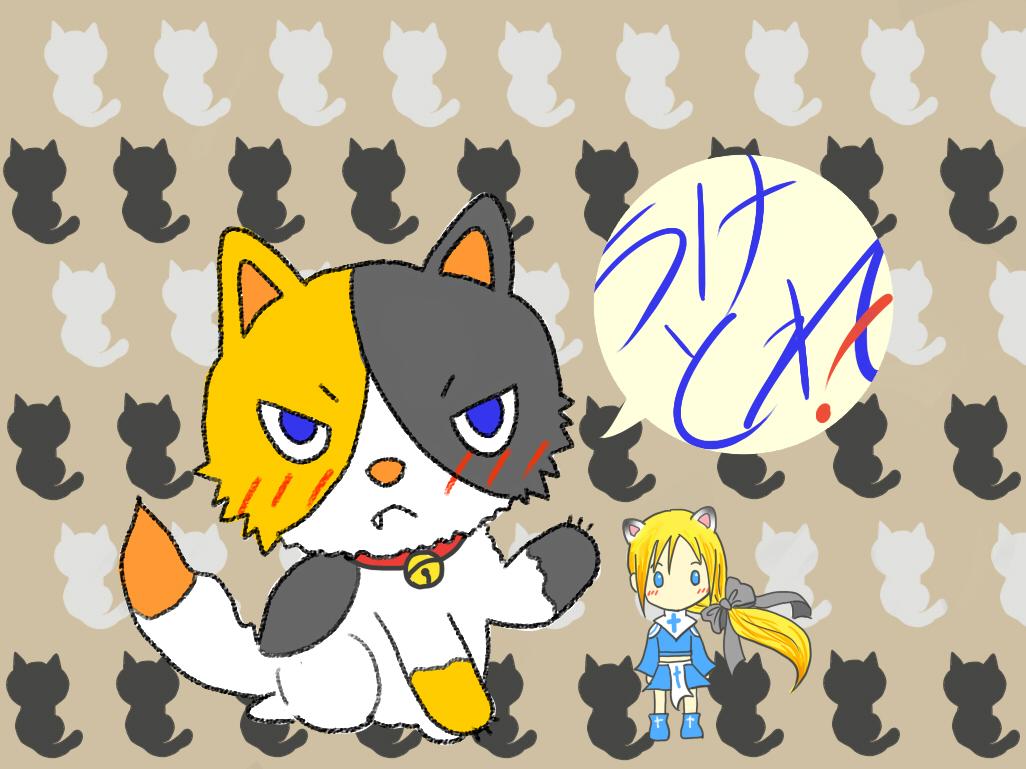 ねこと三毛猫
