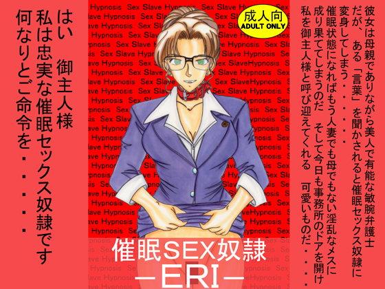 催眠SEX奴隷 -ERI-
