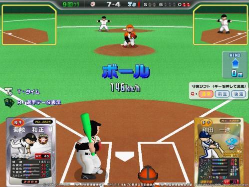 球団別4試合目9回チャンス和田vs菊地