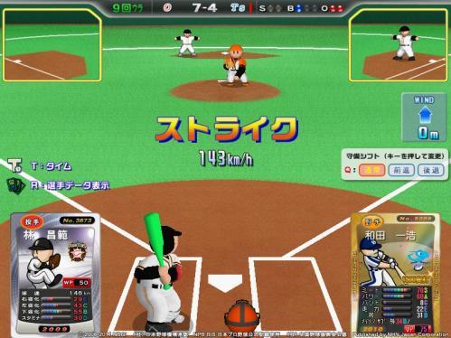 球団別4試合目9回チャンス和田vs林