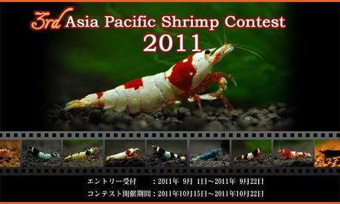 apsc2011-2.jpg