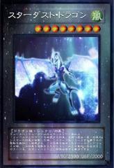 スターダスト・ドラゴン-星屑-