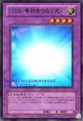TOD2-奇跡をつなぐ光-