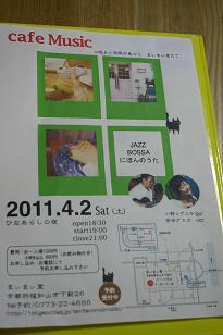 jazz bossa①