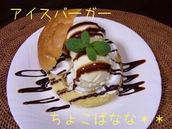 米ぱんアイスバーガー