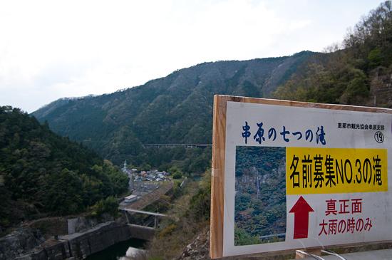 矢作ダム-6