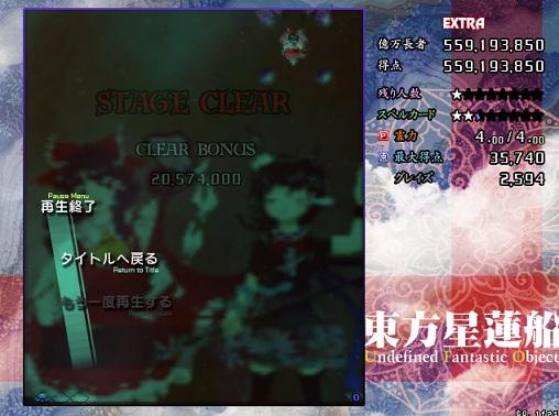 星Ex 霊符5.59億(虹色落とし)