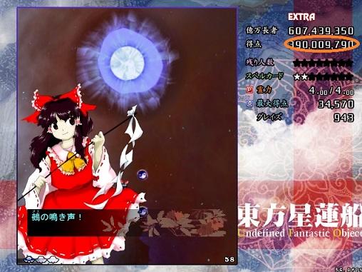 星Ex 霊符ベントラー1990万台続き2
