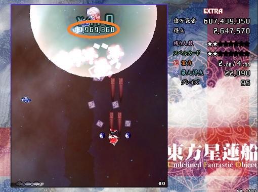 星Ex 霊符ベントラー1990万台