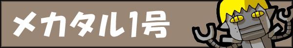 メカタル紹介