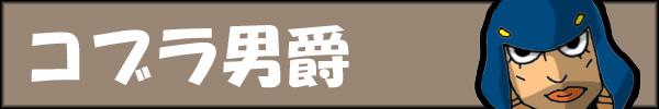 コブラ紹介