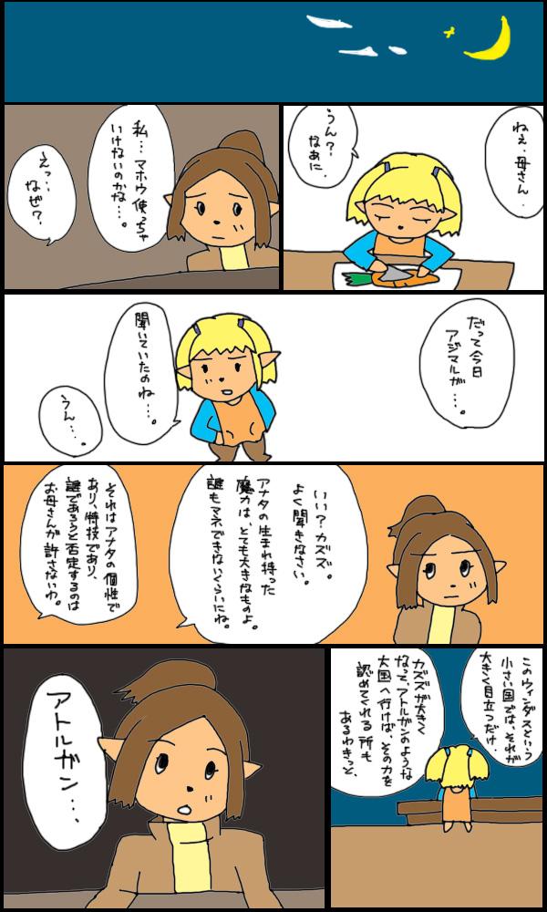 獣漫画381