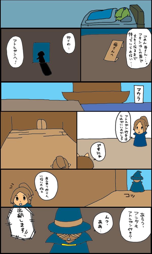 獣漫画382