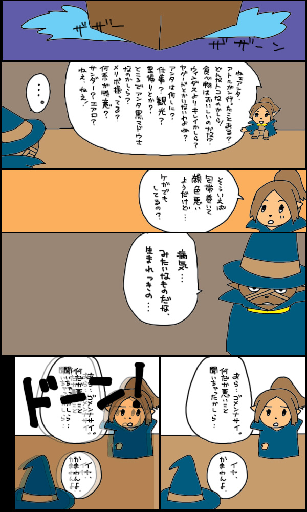 獣漫画383