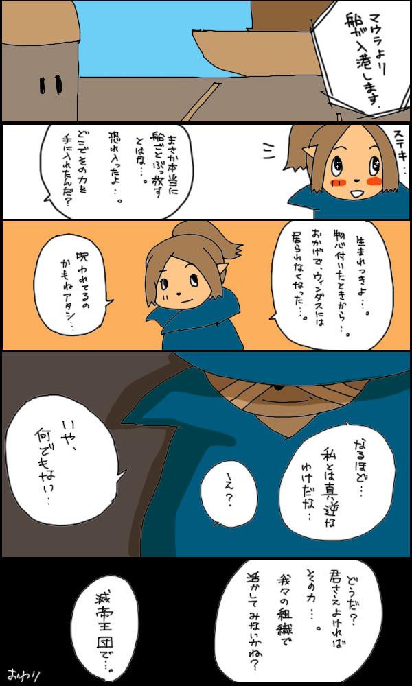 獣漫画386