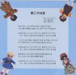 kimikosohatomokasi_20110824002645.jpg