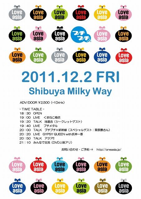 ShibuyaMilkyWay.jpg