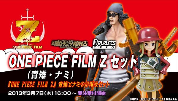 フィギュアーツZERO ONE PIECE FILM Zセット(青雉・ナミ)予約受付