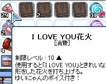 愛にレベルなんて関係(ヾノ・∀・`)ナイナイ