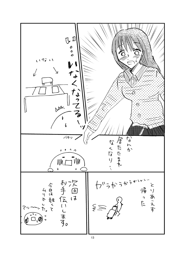 作品ファイル310013