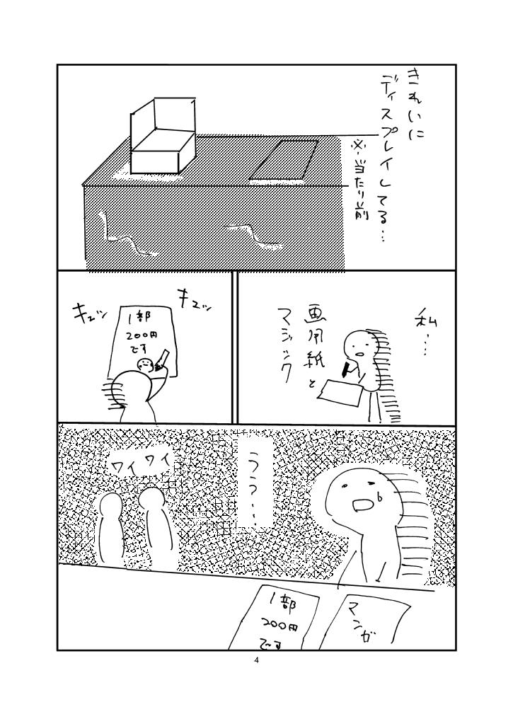 作品ファイル310004