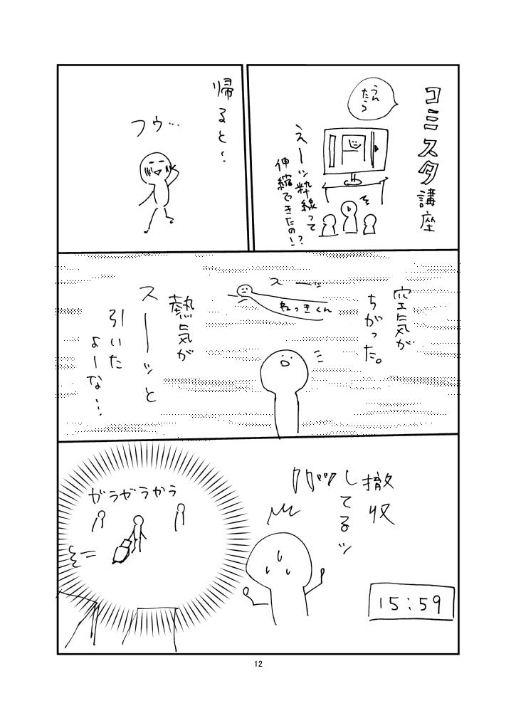 作品ファイル310012